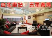 台北車站【月租飯店式】五星獨棟電梯套房