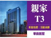 七期辦公★親家T3★高樓層面市政路-華府