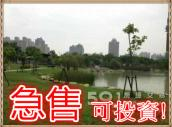 急售農十六公園首排【可投資】近捷運10秒